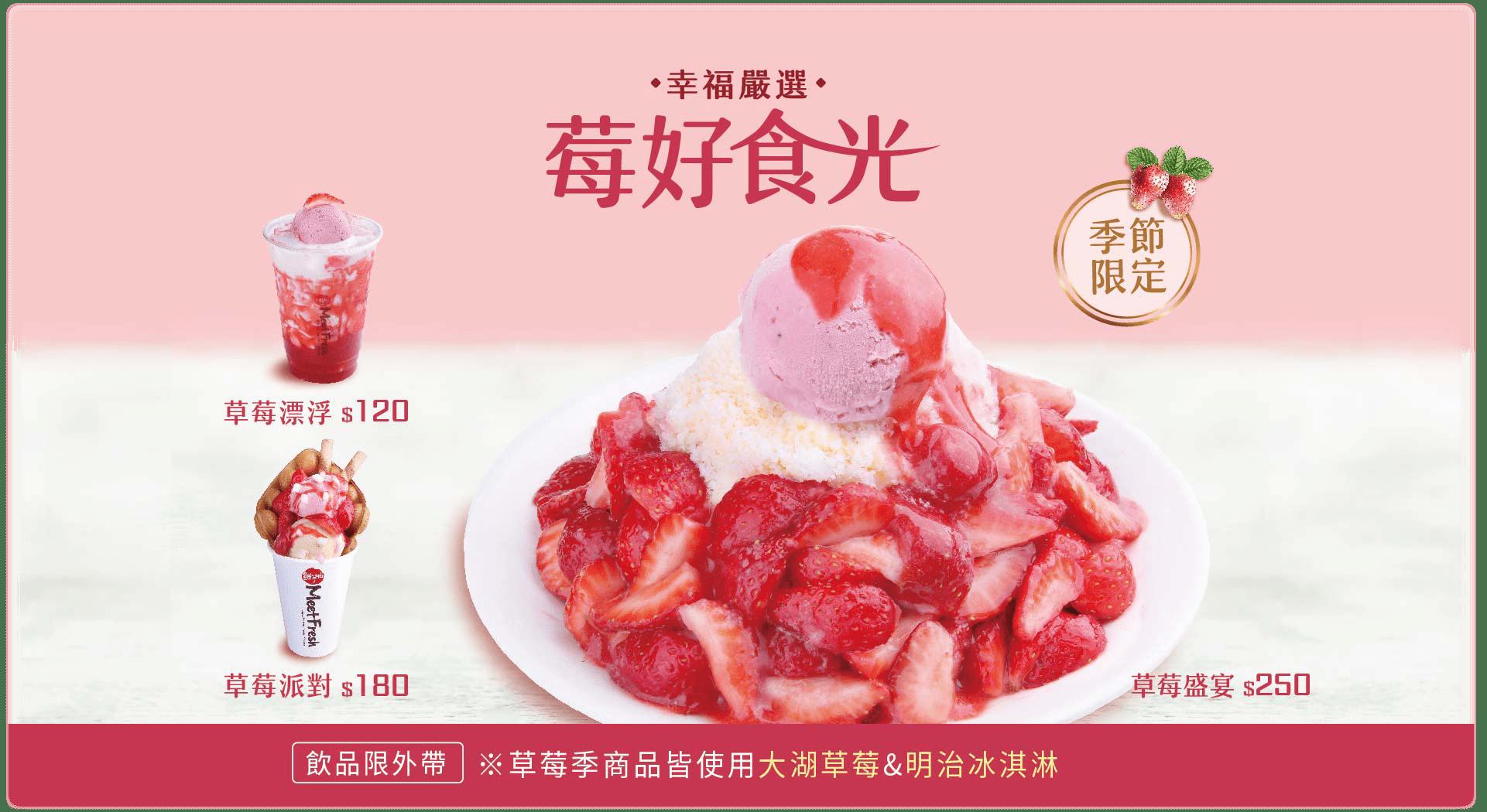 2020草莓季新品上市