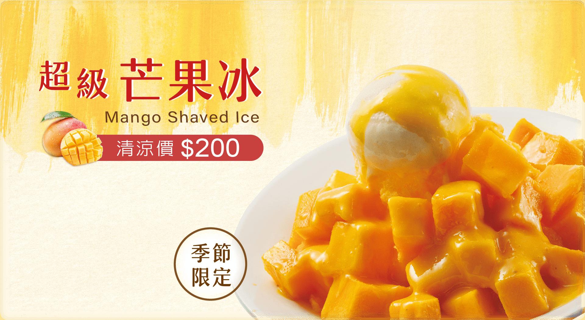 新品上市-超級芒果冰
