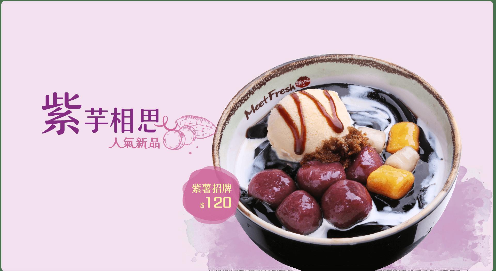 紫薯招牌新品上市