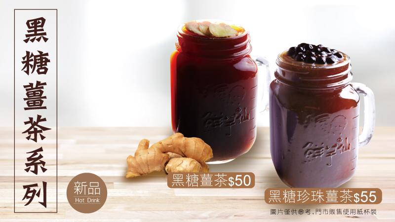 新品上市─黑糖薑茶系列