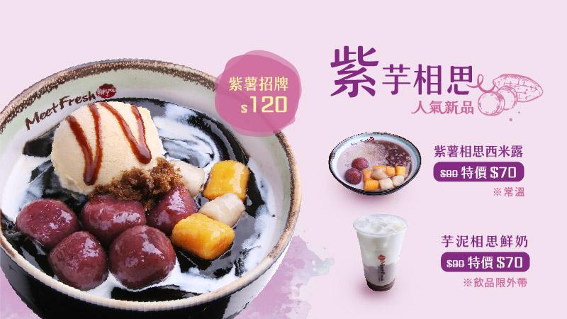 紫芋相思系列