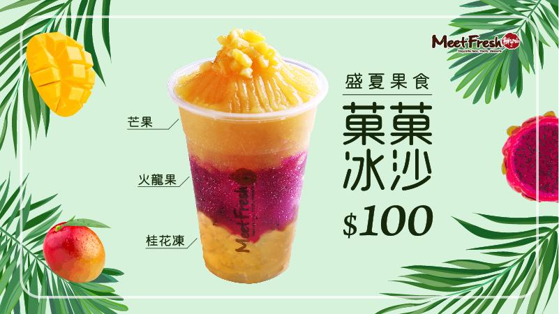 新品上市─菓菓冰沙!