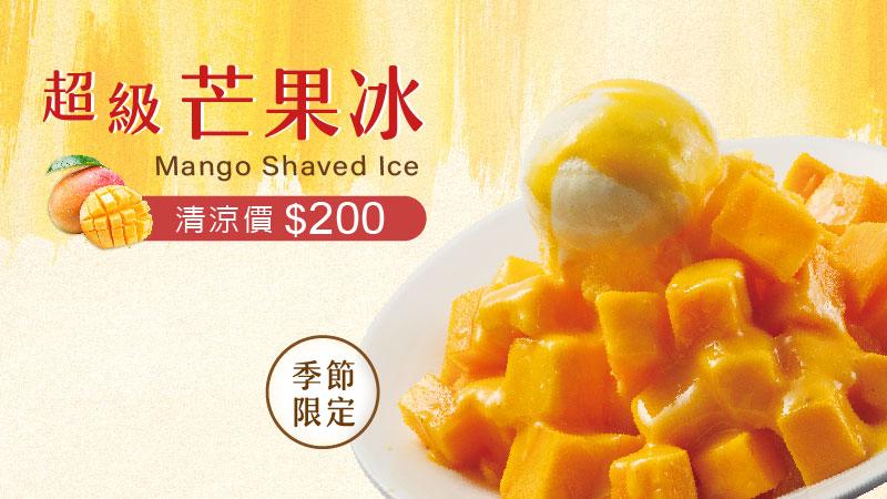 今夏消暑限定─超級芒果冰!