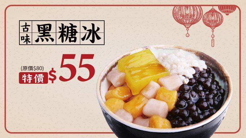 ♦️古早味底加啦♦️ 古味黑糖冰新品上市!