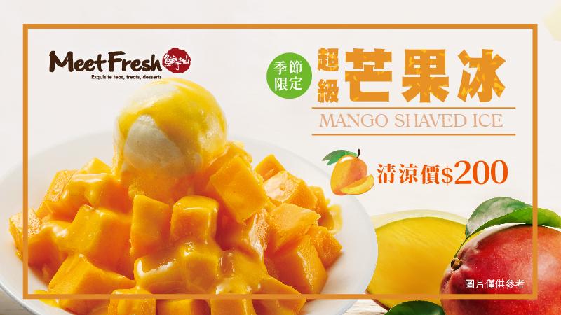 超級芒果冰,6/1超『芒』上市!