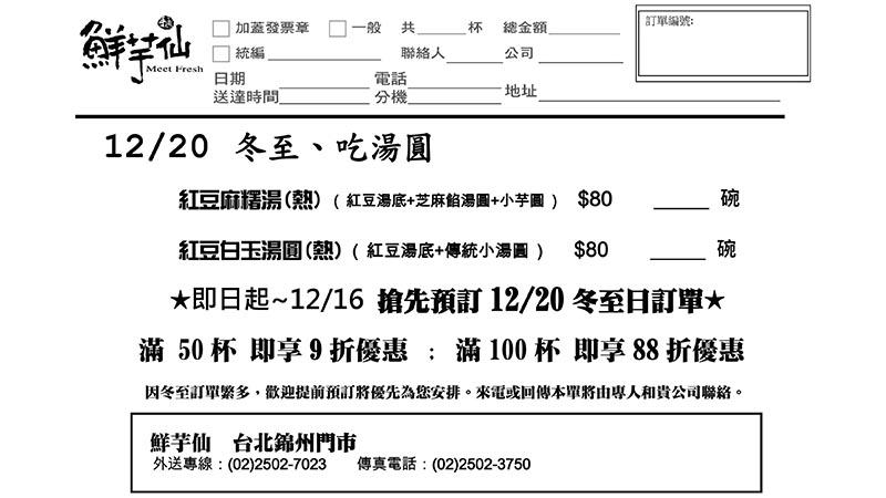 2019錦洲店冬至傳真版訂購單