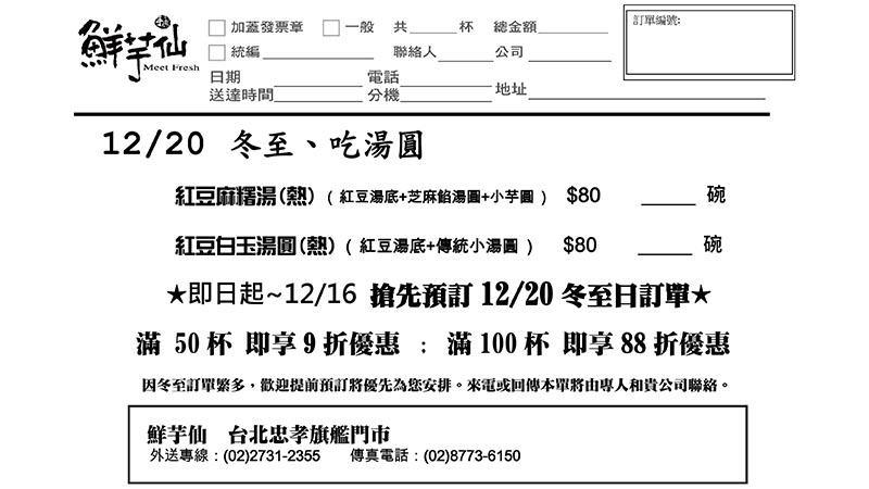 2019旗艦店冬至傳真版訂購單