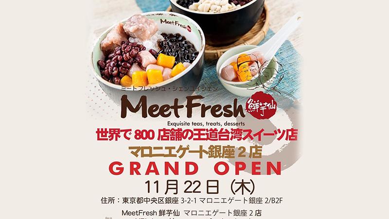日本銀座正式長期店, 將於11/22開幕!