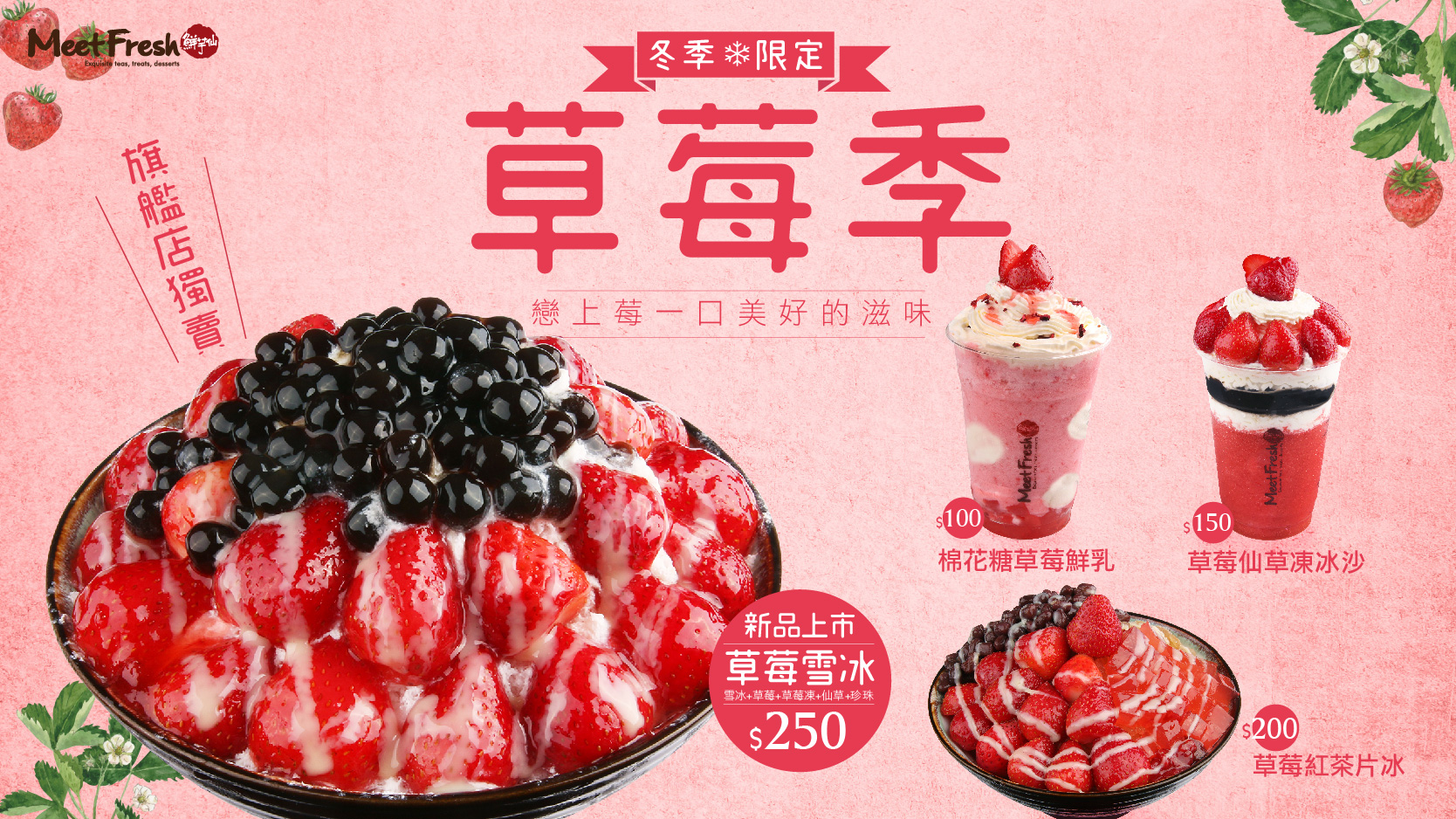 冬季限定草莓季