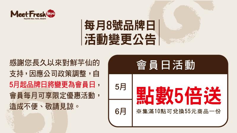 【公告】每月8號品牌日活動變更