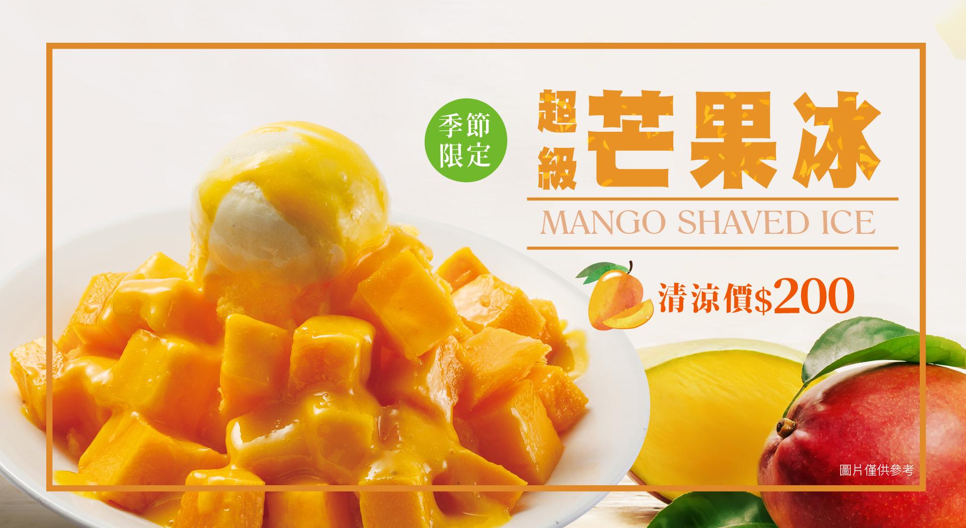 超級芒果冰新品上市