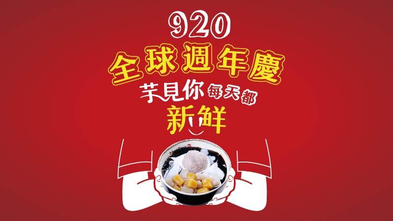 920全球周年慶