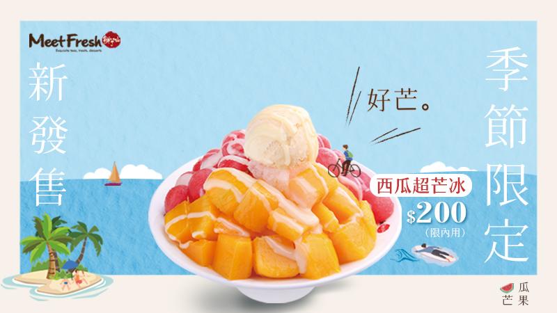 【西瓜超芒冰,清爽上市!】