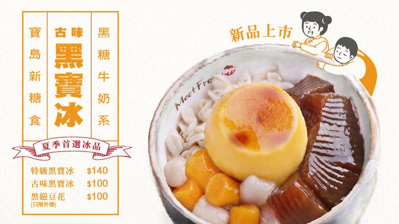 【寶島新糖食】古味黑寶冰系列