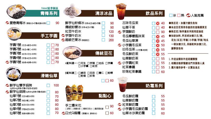 直營店夏季菜單
