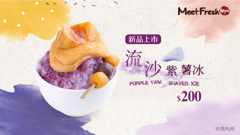 中山旗艦店美拍系冰品-流沙紫薯冰,新品上市!