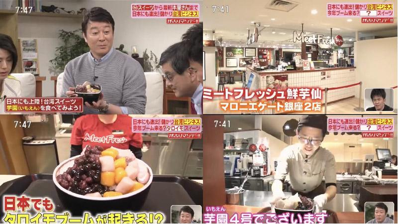 鮮芋仙接受日本TBS電視台專訪