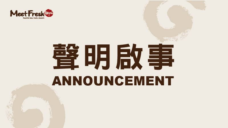 聲明啟事Announcement